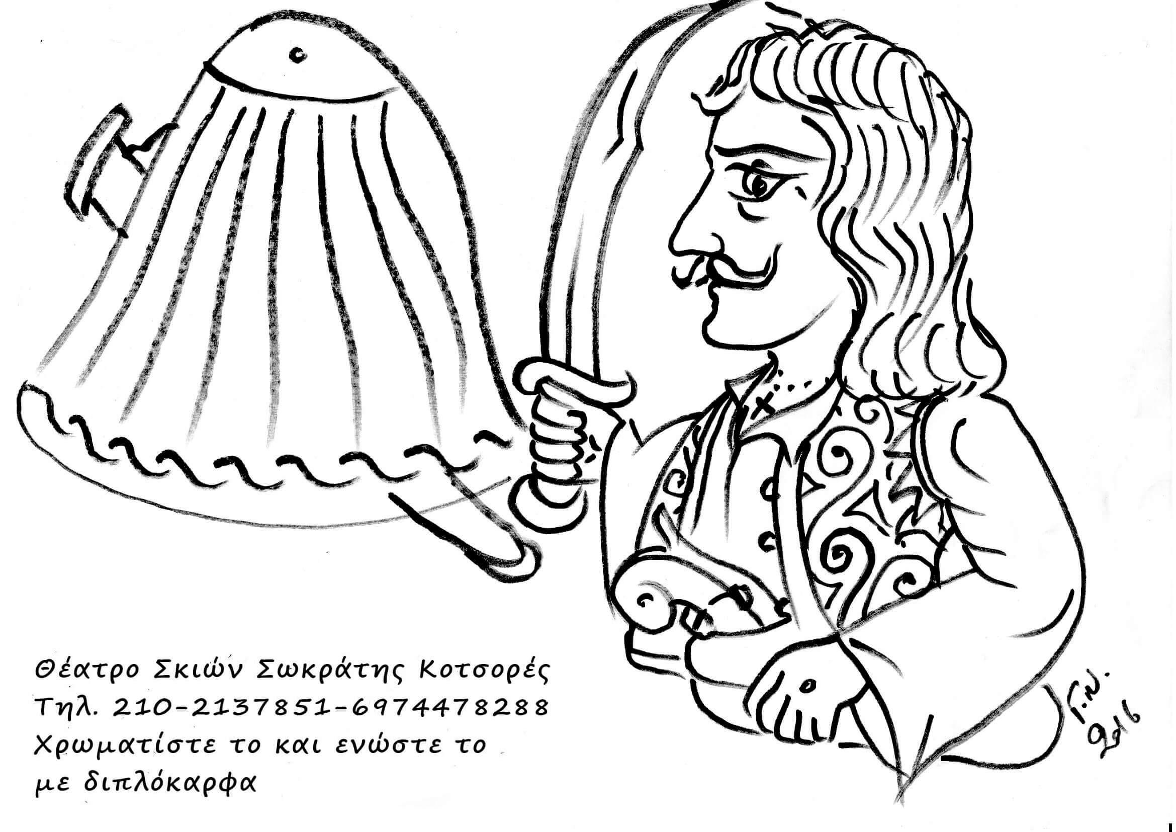Ο Αθανάσιος Διάκος 1/2, φιγούρα για ζωγραφική και χαρτοκοπτική.