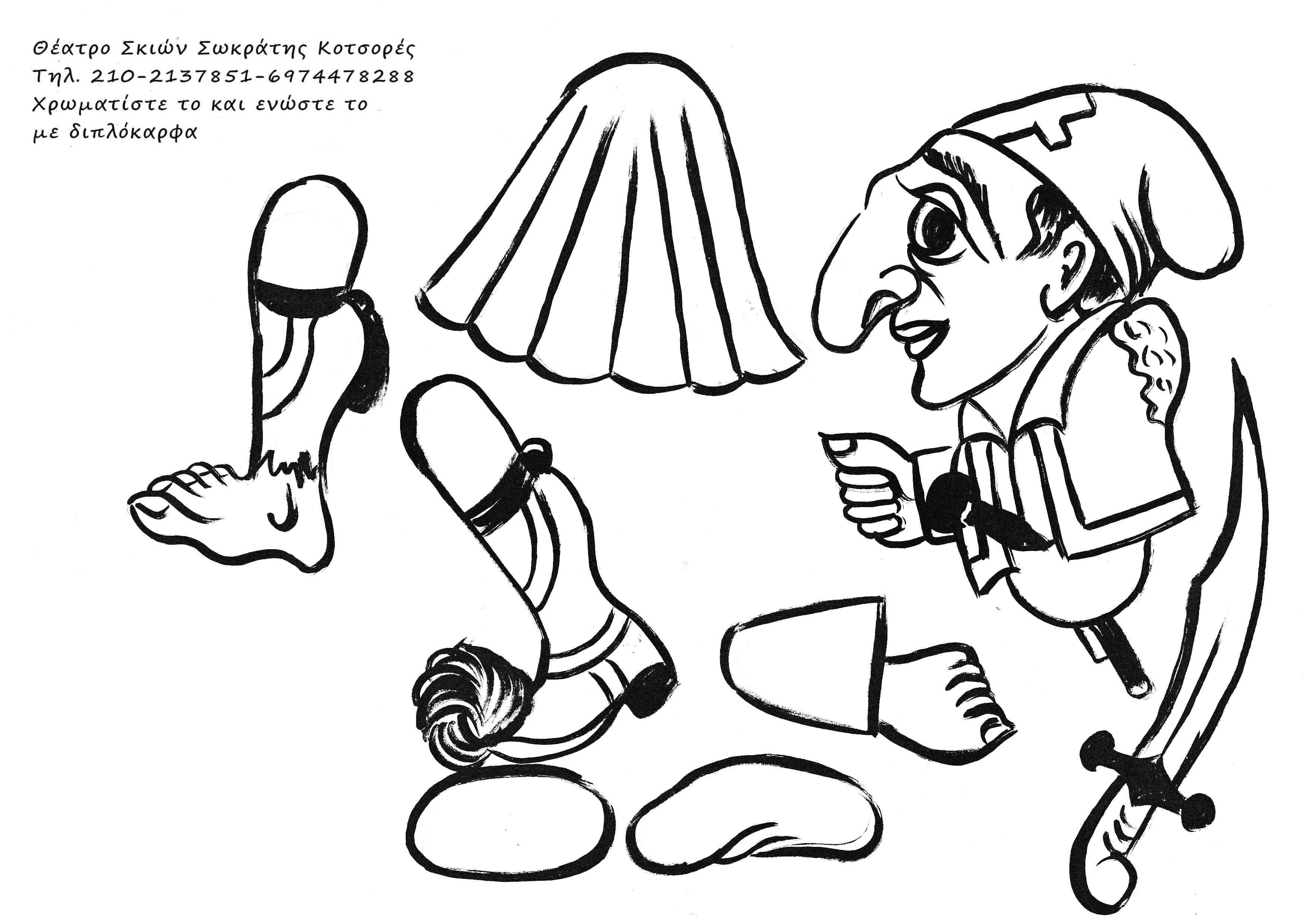 Ο Καραγκιόζης τσολιάς, φιγούρα για ζωγραφική και χαρτοκοπτική.