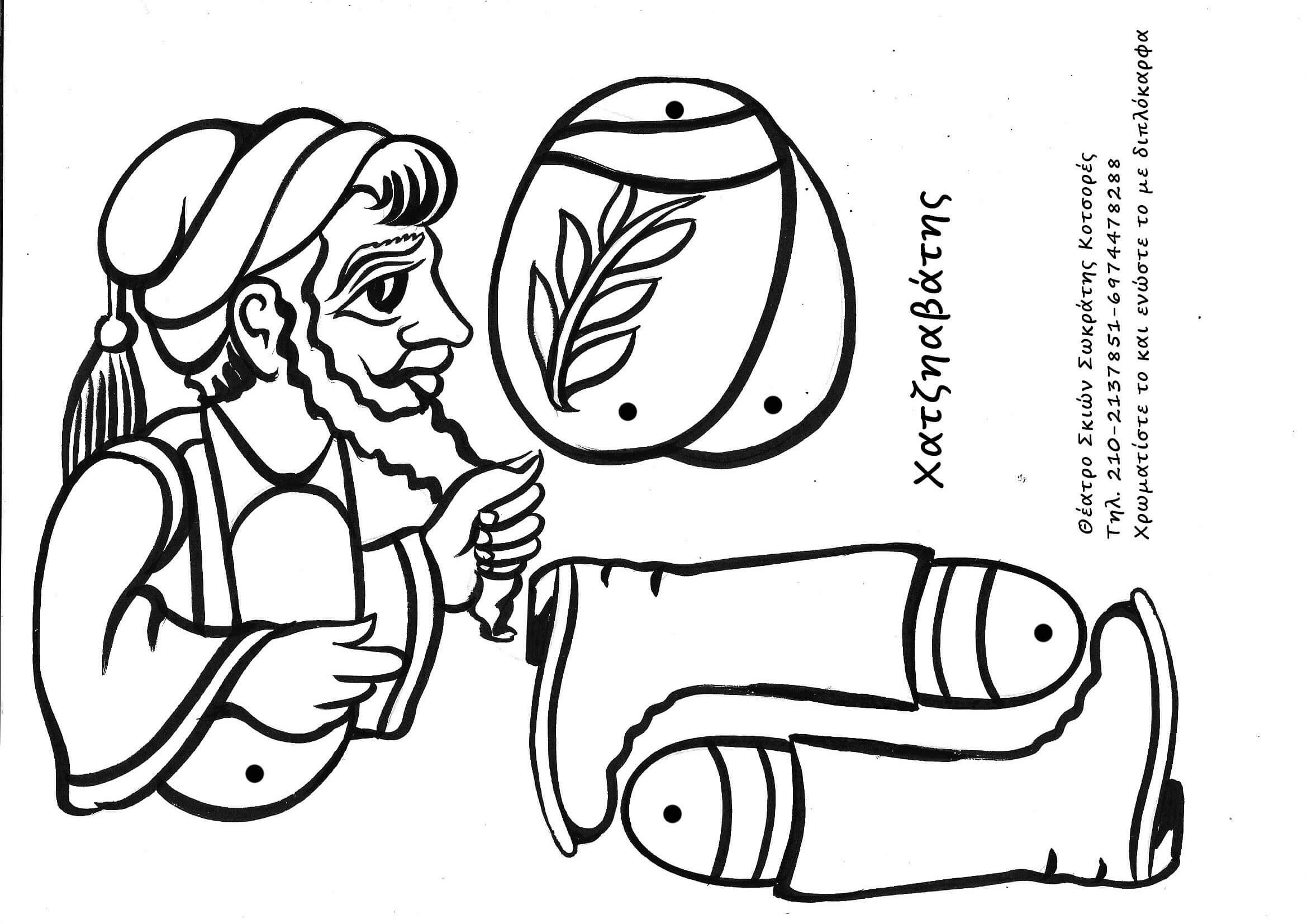 Ο Χατζηαβάτης, φιγούρα για ζωγραφική και χαρτοκοπτική.